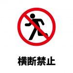 歩行者の横断禁止注意貼り紙テンプレート