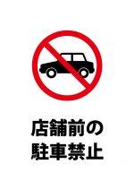 店舗前の駐車を禁止する注意貼り紙テンプレート
