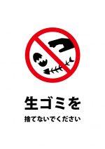 生ゴミを捨てることを禁止する注意貼り紙テンプレート