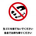生ゴミの持ち帰り処分を促す注意貼り紙テンプレート