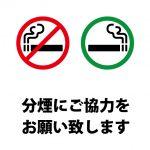 分煙への協力を求める注意貼り紙テンプレート