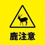 鹿への注意喚起貼り紙テンプレート