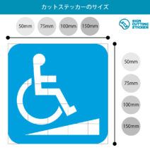 車椅子・障害者スロープ案内マーク(矢印付き)のカッティングステッカー・シール
