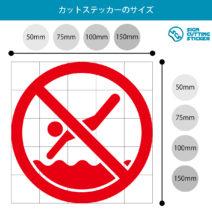 飛び込み禁止(飛込禁止の文字付き)マークのカッティングステッカー・シール 光沢タイプ・防水・耐水・屋外耐候3~4年