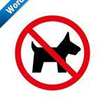 ペット禁止標識アイコンの貼り紙ワードテンプレート