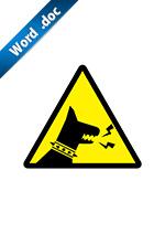 犬注意標識アイコンの貼り紙ワードテンプレート