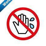 濡れた手でさわるな禁止標識アイコンの貼り紙ワードテンプレート