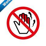 火傷の危険、さわるな禁止標識アイコンの貼り紙ワードテンプレート
