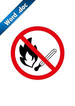 火気厳禁標識アイコンの貼り紙ワードテンプレート