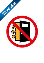 暖房中の開放厳禁標識アイコンの貼り紙ワードテンプレート