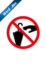 傘の窃盗禁止標識アイコンの貼り紙ワードテンプレート