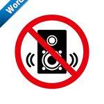スピーカー禁止標識アイコンの貼り紙ワードテンプレート