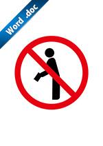 ビラ配り・勧誘等の禁止標識アイコンの貼り紙ワードテンプレート