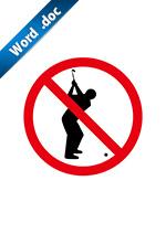ゴルフの禁止標識アイコンの貼り紙ワードテンプレート