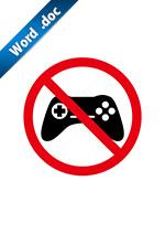 ゲーム禁止標識アイコンの貼り紙ワードテンプレート