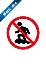 サーフィン禁止標識アイコンの貼り紙ワードテンプレート