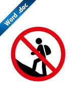 登山禁止標識アイコンの貼り紙ワードテンプレート