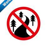 入山禁止標識アイコンの貼り紙ワードテンプレート