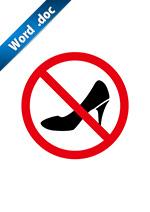 ハイヒール禁止標識アイコンの貼り紙ワードテンプレート