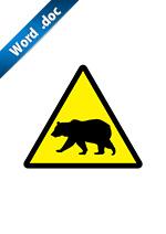 熊出没注意標識アイコンの貼り紙ワードテンプレート