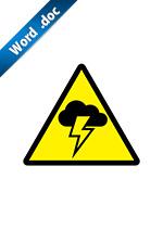 落雷注意標識アイコンの貼り紙ワードテンプレート