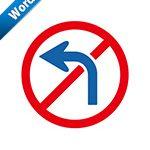 左折禁止標識アイコンの貼り紙ワードテンプレート