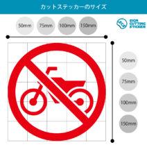 バイク禁止マークのカッティングステッカー光沢タイプ・耐水・屋外耐候3~4年