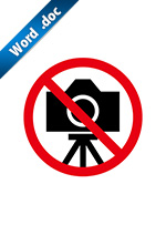 三脚撮影禁止標識アイコンの貼り紙ワードテンプレート