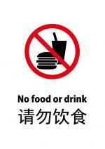 英語と中国語の飲食禁止、注意貼り紙テンプレート