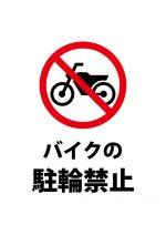 バイクの駐輪禁止を促す注意貼り紙テンプレート