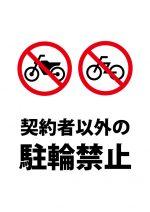 契約者以外のバイク・自転車駐輪禁止注意貼り紙テンプレート