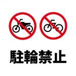 バイク・自転車の駐輪禁止注意貼り紙テンプレート