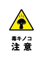 毒キノコ採取注意貼り紙テンプレート