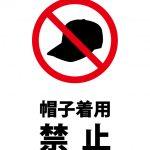 帽子の着用禁止注意貼り紙テンプレート