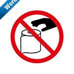 トイレットペーパーの持ち出し禁止マーク標識アイコンの貼り紙テンプレート