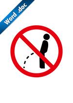 立小便禁止マーク標識アイコンの貼り紙テンプレート