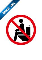 トイレ禁止マーク標識アイコンの貼り紙ワードテンプレート