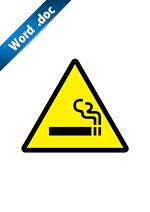 タバコの火の注意標識アイコンの貼り紙ワードテンプレート