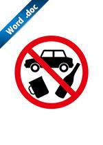 飲酒運転禁止の標識アイコンの貼り紙ワードテンプレート