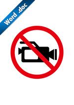 動画撮影禁止標識アイコンの貼り紙ワードテンプレート