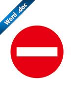 通行止め・進入禁止標識アイコンの貼り紙ワードテンプレート