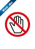 さわるな禁止標識アイコンの貼り紙ワードテンプレート