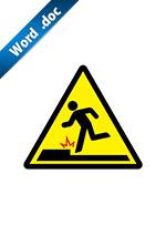 足元注意標識アイコンの貼り紙ワードテンプレート