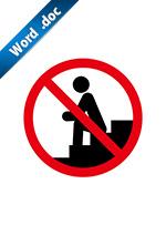 階段への座り込み禁止標識アイコンの貼り紙ワードテンプレート