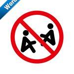 たむろ禁止標識アイコンの貼り紙ワードテンプレート