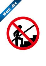 階段を登る事の禁止標識アイコンの貼り紙ワードテンプレート