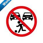 駐車場での遊び禁止標識アイコンの貼り紙ワードテンプレート