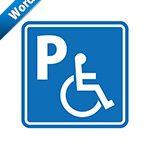 障害者用駐車スペース案内標識アイコンの貼り紙ワードテンプレート