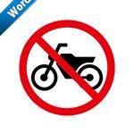 バイク・駐輪禁止標識アイコンの貼り紙ワードテンプレート