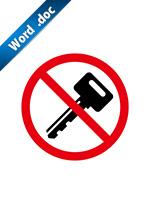 施錠禁止標識アイコンの貼り紙ワードテンプレート